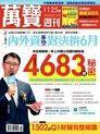 萬寶週刊 第1125期 2015/05/22