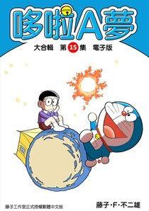 哆啦A夢 大合輯第15集 電子版