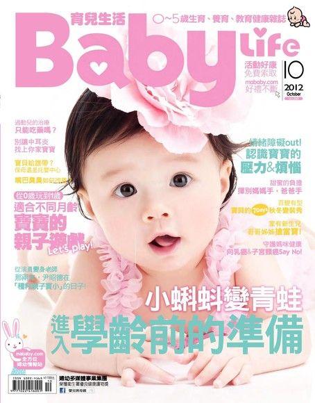 BaBy Life育兒生活 10月號/2012 第269期