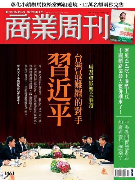 商業周刊 第1461期 2015/11/11