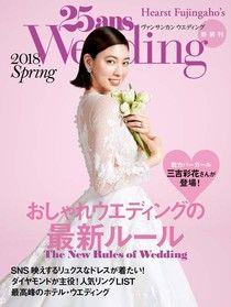 25ans Wedding 結婚準備 2018年春季號【日文版】
