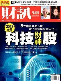 財訊雙週刊 第543期 2017/11/30