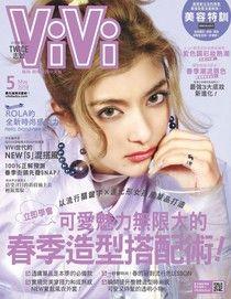 ViVi唯妳時尚國際中文版 05月號/2018 第146期