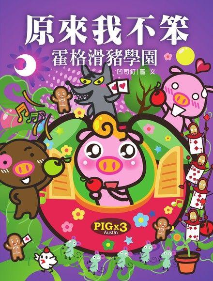 原來我不笨:霍格滑豬學園(增訂版)