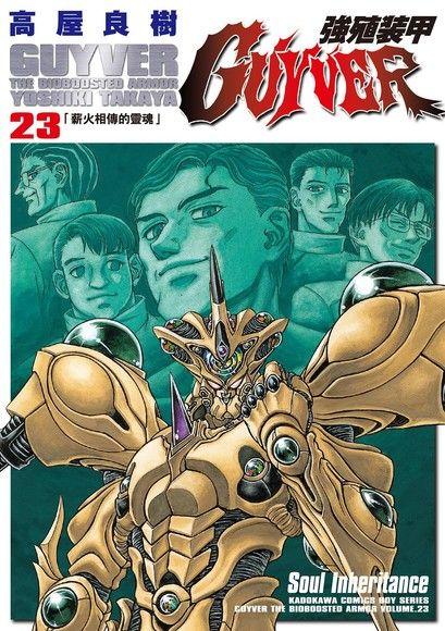 強殖裝甲GUYVER (23)
