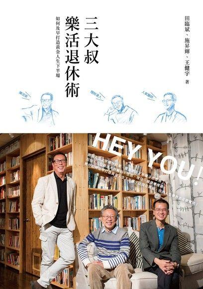 三大叔樂活退休術(紙本書)