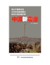中國新震盪