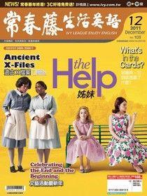常春藤生活英語 12月號/2011 第103期