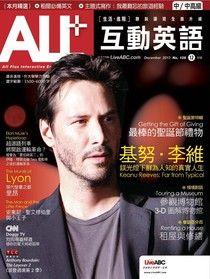 ALL+互動英語 12月號/2013 第109期