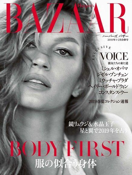 Harper's BAZAAR 2019年1.2月合刊號 【日文版】