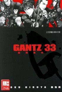 GANTZ殺戮都市(33)