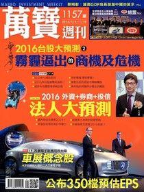 萬寶週刊 第1157期 2015/12/31