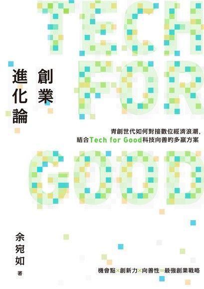 創業進化論:青創世代如何對接數位經濟浪潮,結合Tech for Good科技向善的多贏方案