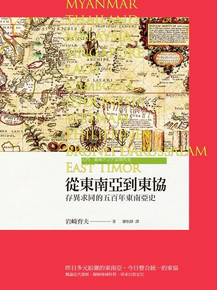 從東南亞到東協:存異求同的五百年東南亞史