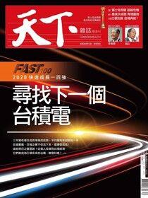 天下雜誌 第704期 2020/08/12