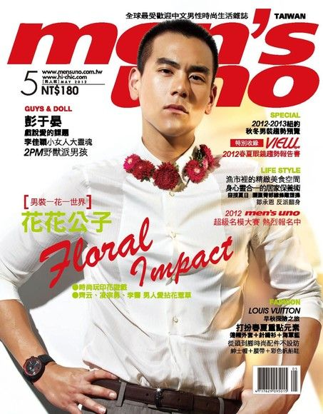 men's uno 男人誌 05月號/2012 第153期