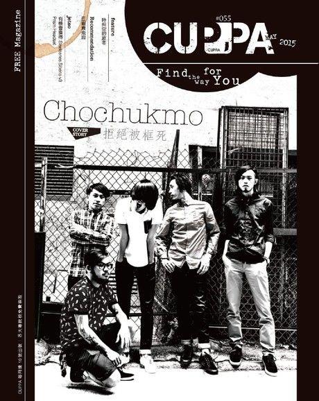 CUPPA 05月號/2015 第55期