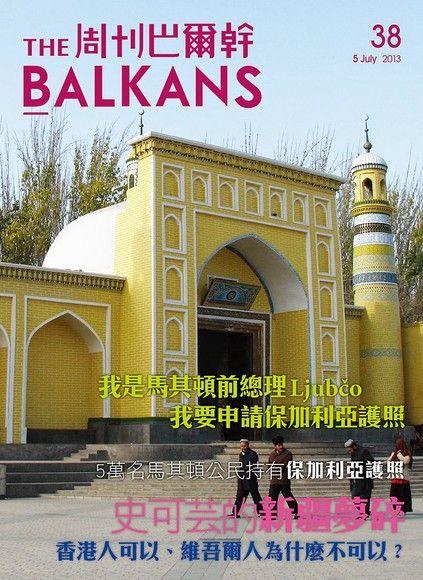 周刊巴爾幹No.38:史可芸的新疆夢碎