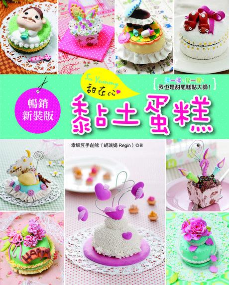 So yummy!甜在心黏土蛋糕:揉一揉、捏一捏,我也是甜心糕點大師!(暢銷新裝版)