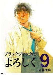 ブラックジャックによろしく(09)