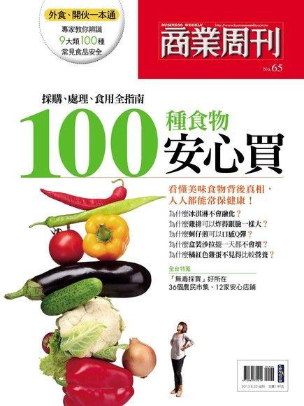 商業周刊 特刊65:100種食物安心買