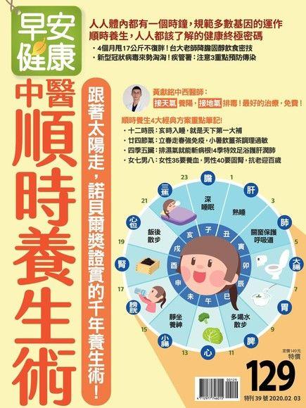 早安健康 特刊39號:中醫順時養生術