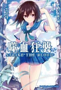 噬血狂襲 (15)(小說)