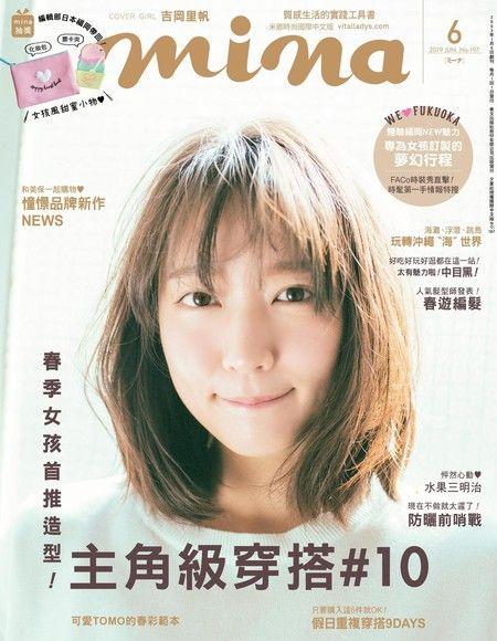 mina米娜國際中文版 06月號/2019 第197期