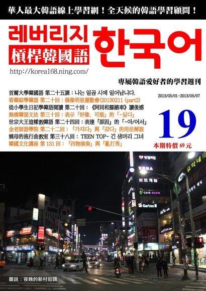 槓桿韓國語學習週刊第19期
