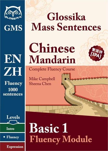 GMS Chinese Basic 1