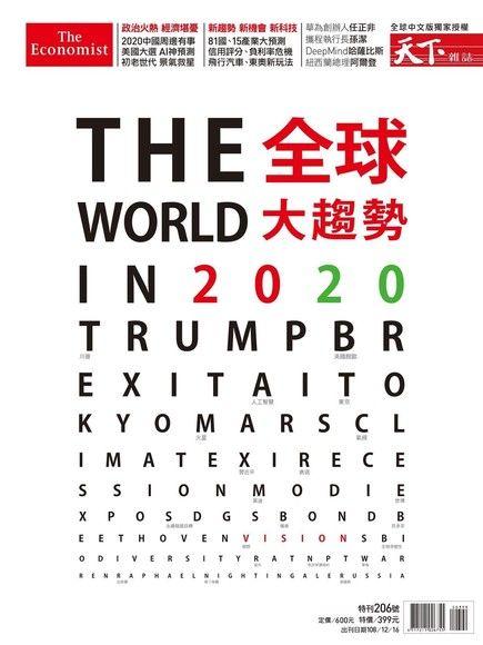 天下雜誌特刊:2020全球大趨勢