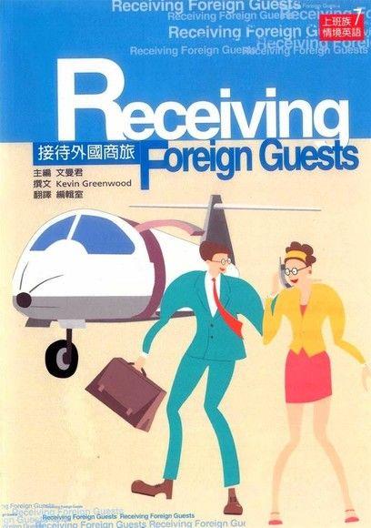 接待外國商旅