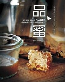 品蜜:從神話傳說、蜜蜂生態到蜂蜜文化、品蜜之道,一位侍酒師的蜂蜜追尋