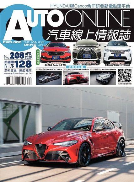 AUTO-ONLINE汽車線上情報誌 04月號/2020 第208期