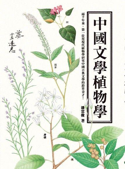 中國文學植物學