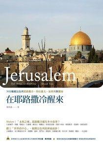在耶路撒冷醒來--30天暢遊以色列耶路撒冷、特拉維夫、加利利與鹽海