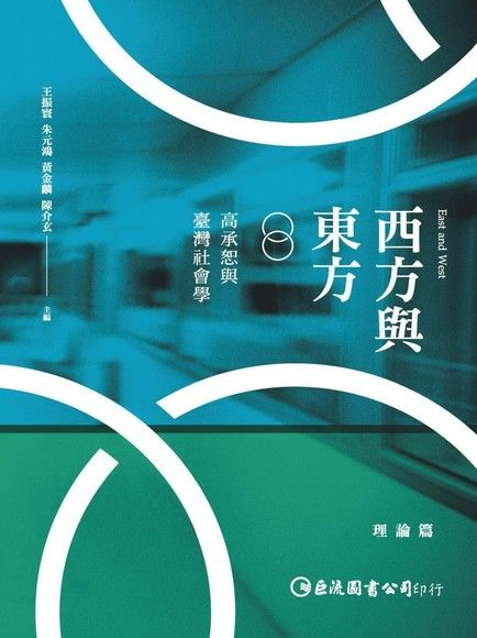 西方與東方:高承恕與臺灣社會學(理論篇)
