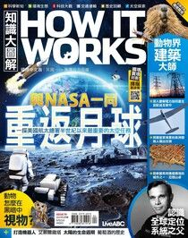 HOW IT WORKS知識大圖解國際中文版 04月號/2021 第79期