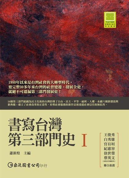 書寫台灣第三部門史Ⅰ