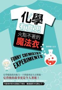 化學有意思:火點不著的魔法衣