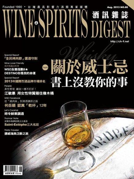 酒訊Wine & Spirits Digest 08月號/2013 第86期