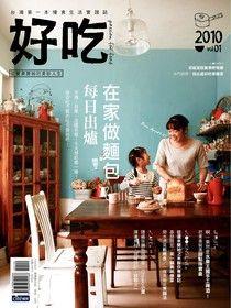 好吃1:台灣第一本慢食生活實踐誌