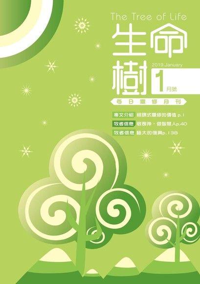 生命樹靈修月刊【繁體版】2019年01月號