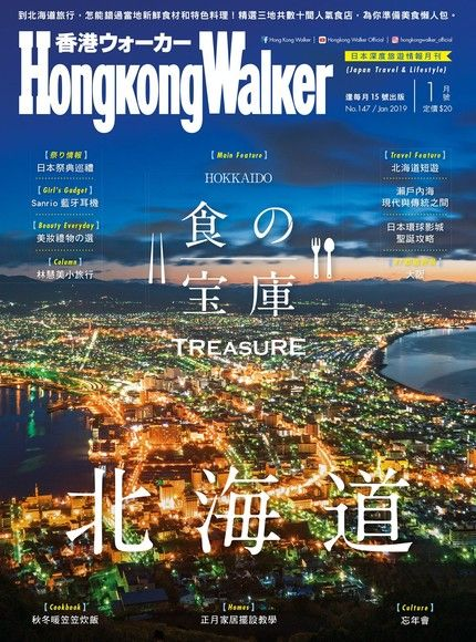 Hong Kong Walker 147期