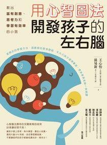用心智圖法開發孩子的左右腦
