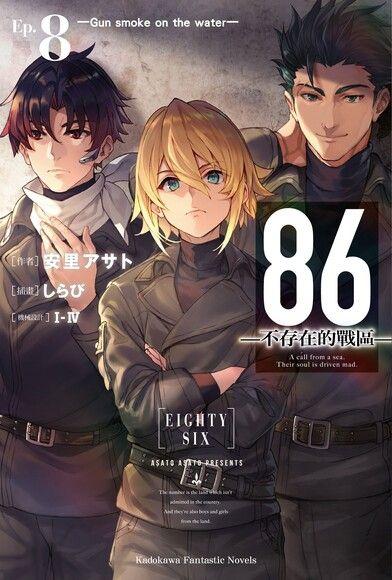 86-不存在的戰區- (8)