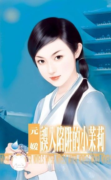 誤入陷阱的小茉莉【冤家鬥冤家之六】(限)