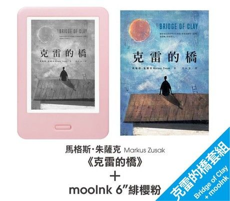 mooInk (緋櫻粉) +《克雷的橋》套組