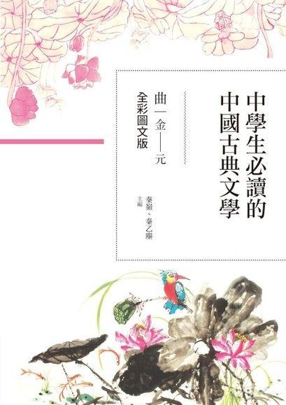 中學生必讀的中國古典文學──曲(金~元)【全彩圖文版】