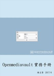 Openmediavault 實務手冊